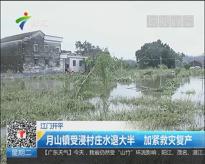 江门开平:月山镇受浸村庄水退大半 加紧救灾复产