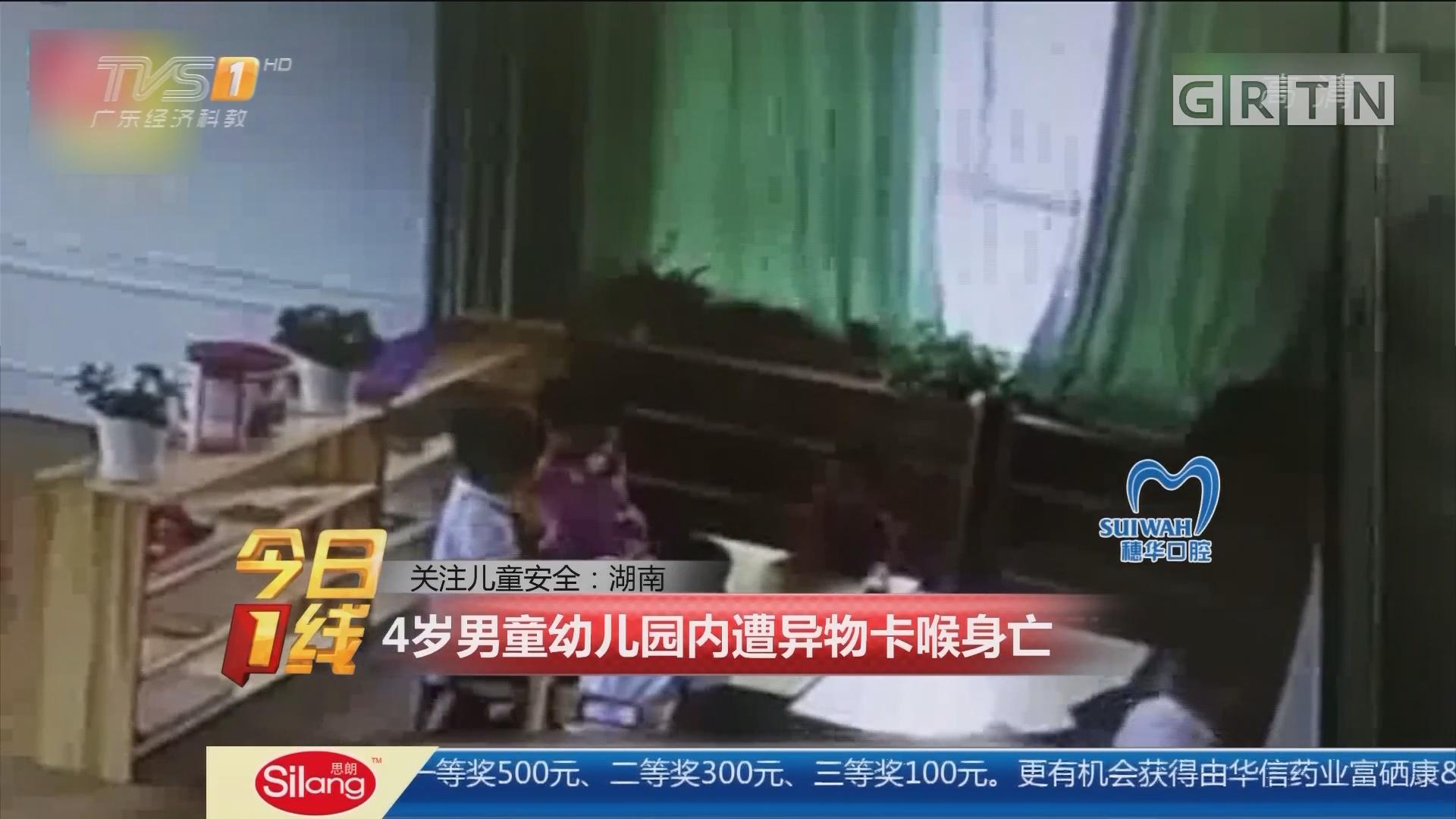 关注儿童安全:湖南 4岁男童幼儿园内遭异物卡喉身亡