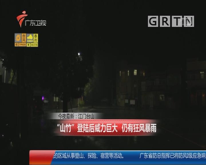"""今夜最新:江门台山 """"山竹""""登陆后威力巨大 仍有狂风暴雨"""