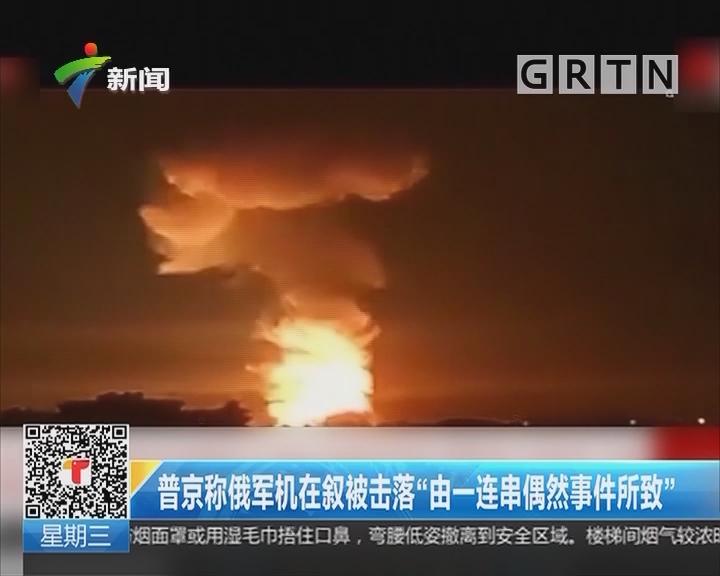 """普京称俄军机在叙被击落""""由一连串偶然事件所致"""""""
