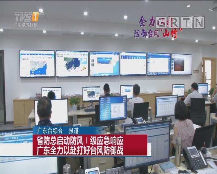 省防总启动防风Ⅰ级应急响应 广东全力以赴打好台风防御战