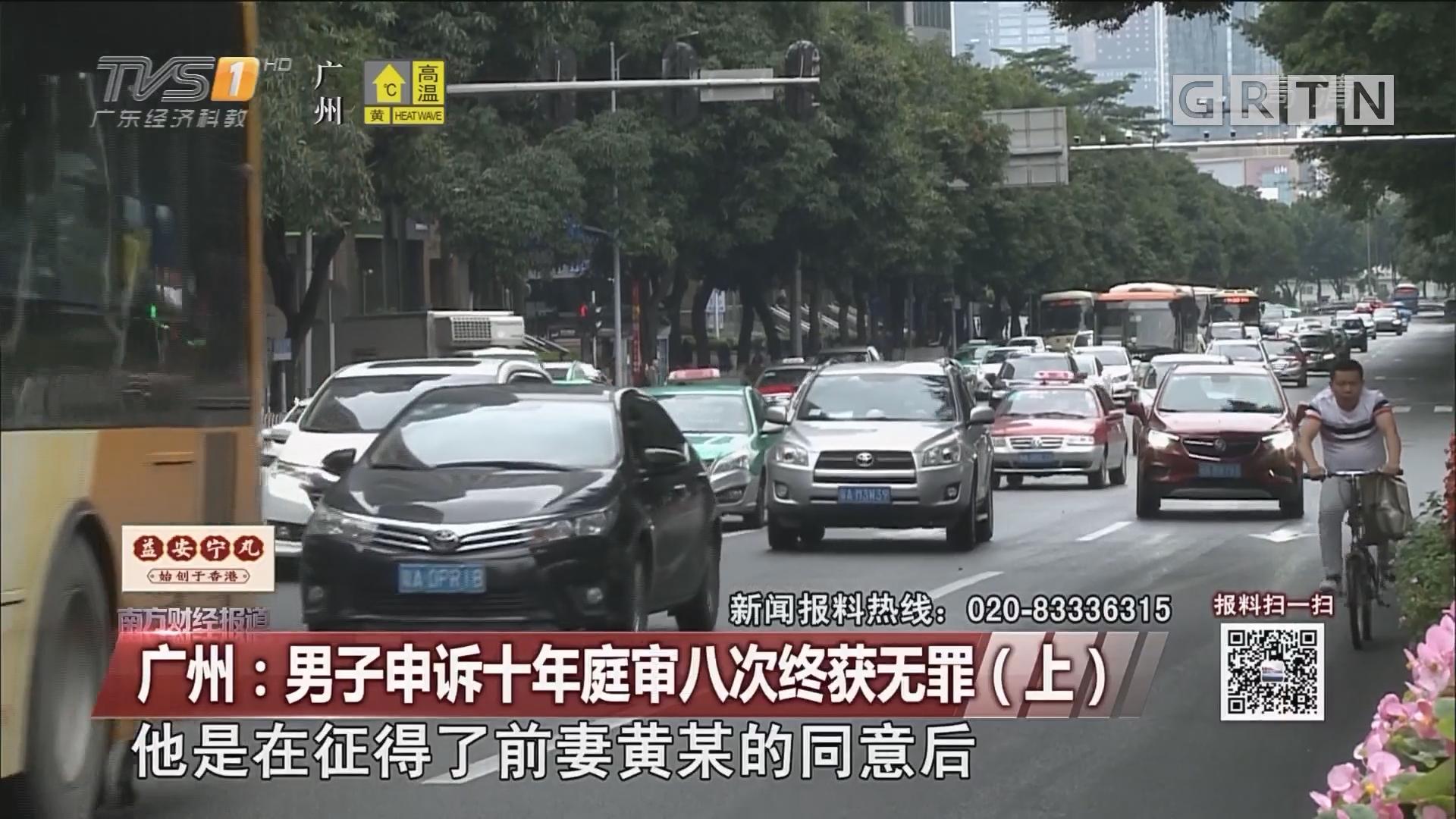 广州:男子申诉十年庭审八次终获无罪(上)