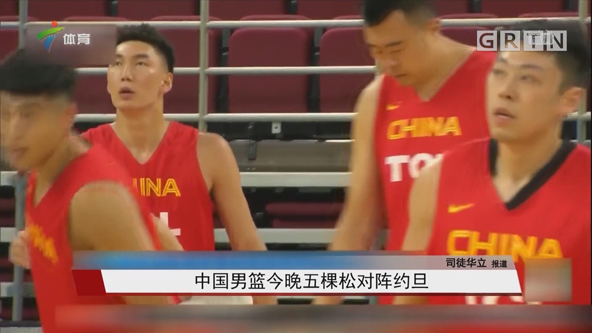 中国男篮今晚五棵松对阵约旦
