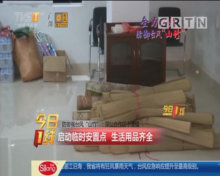 """防御强台风""""山竹"""":深圳合作区小漠镇 启动临时安置点 生活用品齐全"""