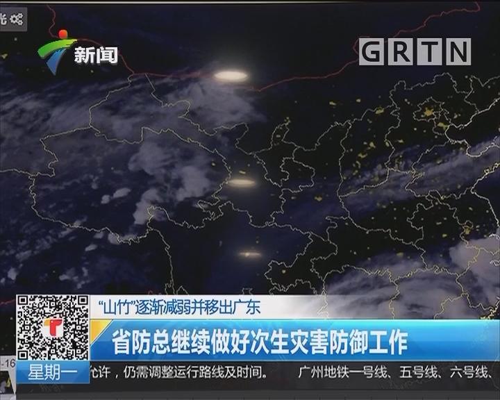 """""""山竹""""逐渐减弱并移出广东:省防总继续做好次生灾害防御工作"""