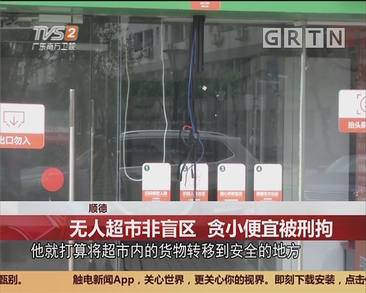 顺德:无人超市非盲区 贪小便宜被刑拘