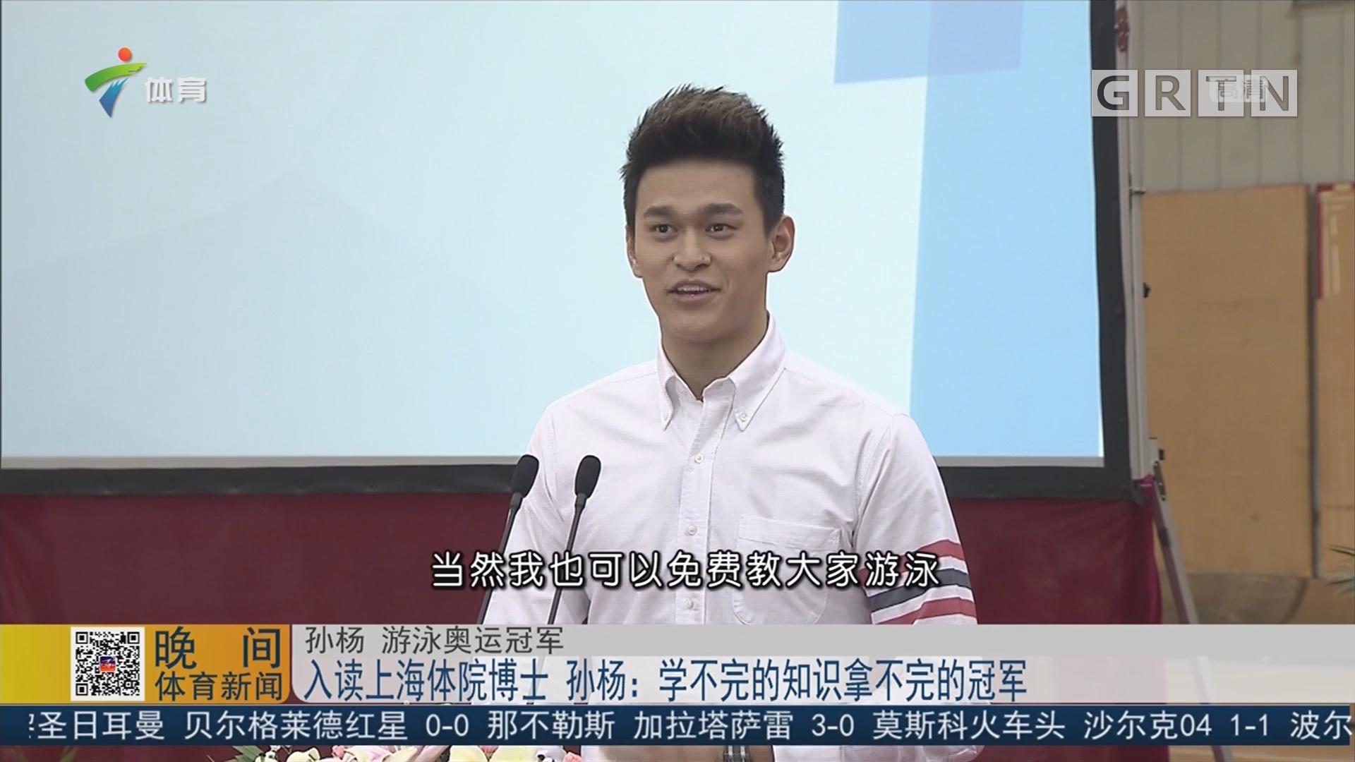 入读上海体院博士 孙杨:学不完的知识拿不完的冠军