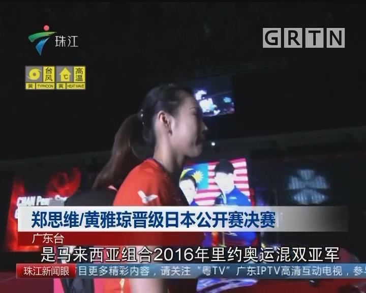 郑思维/黄雅琼晋级日本公开赛决赛