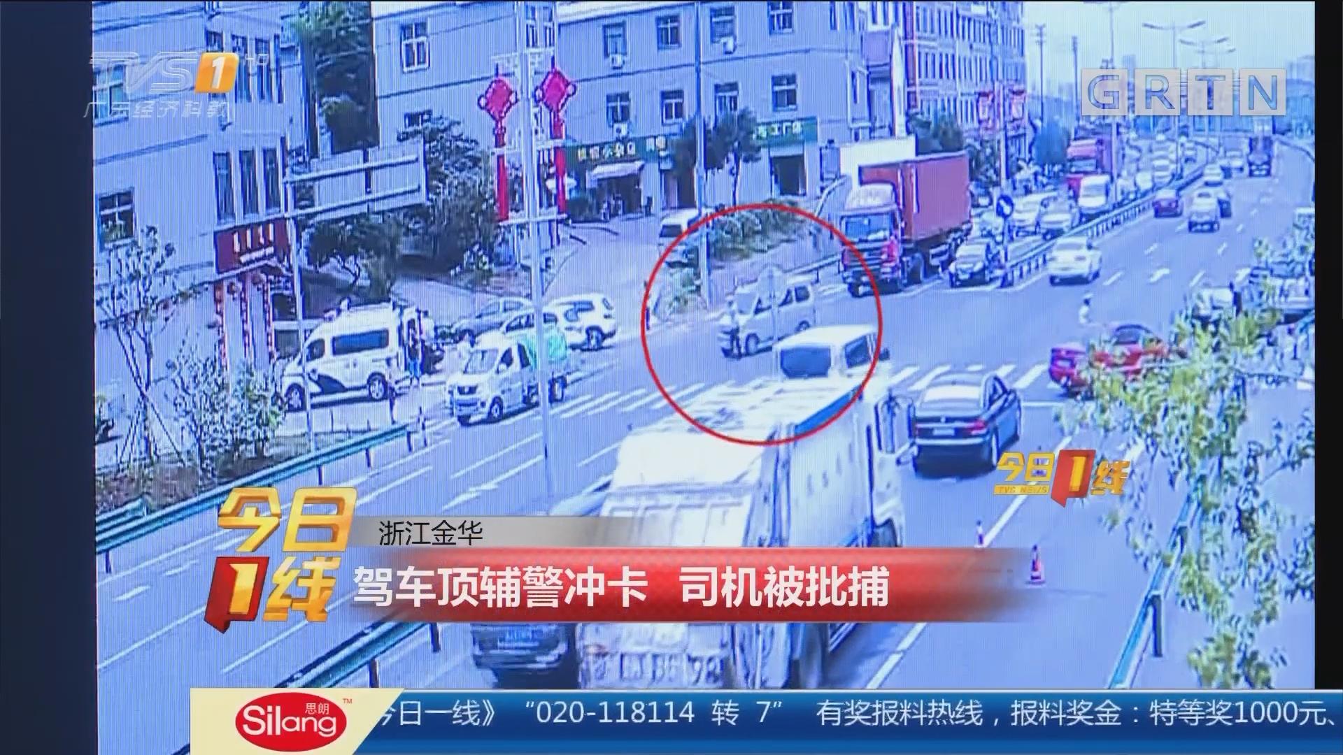 浙江金华:驾车顶辅警冲卡 司机被批捕