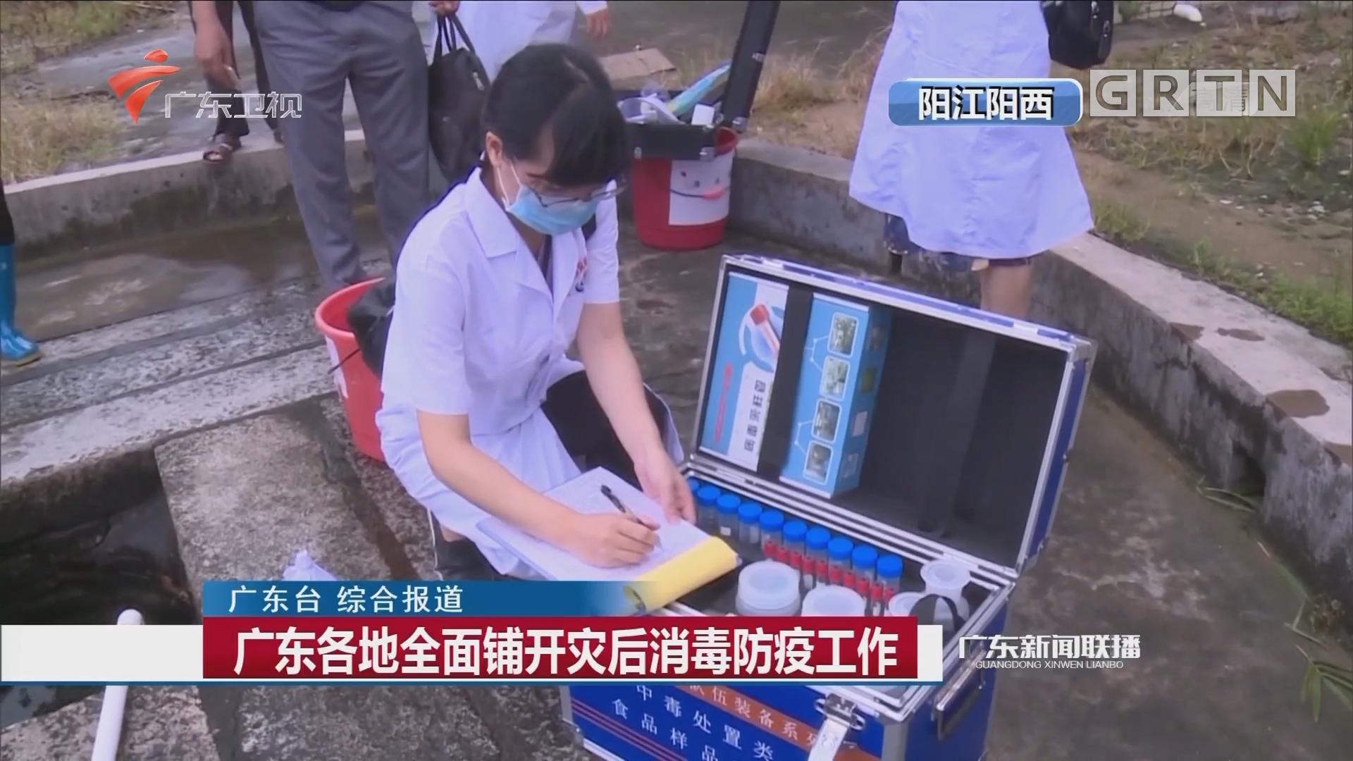 广东各地全面铺开灾后消毒防疫工作