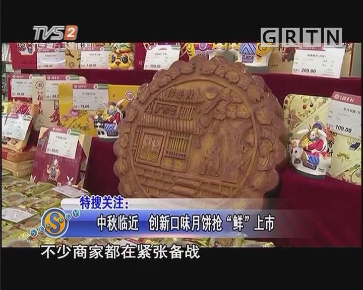 """中秋临近 创新口味月饼抢""""鲜""""上市"""