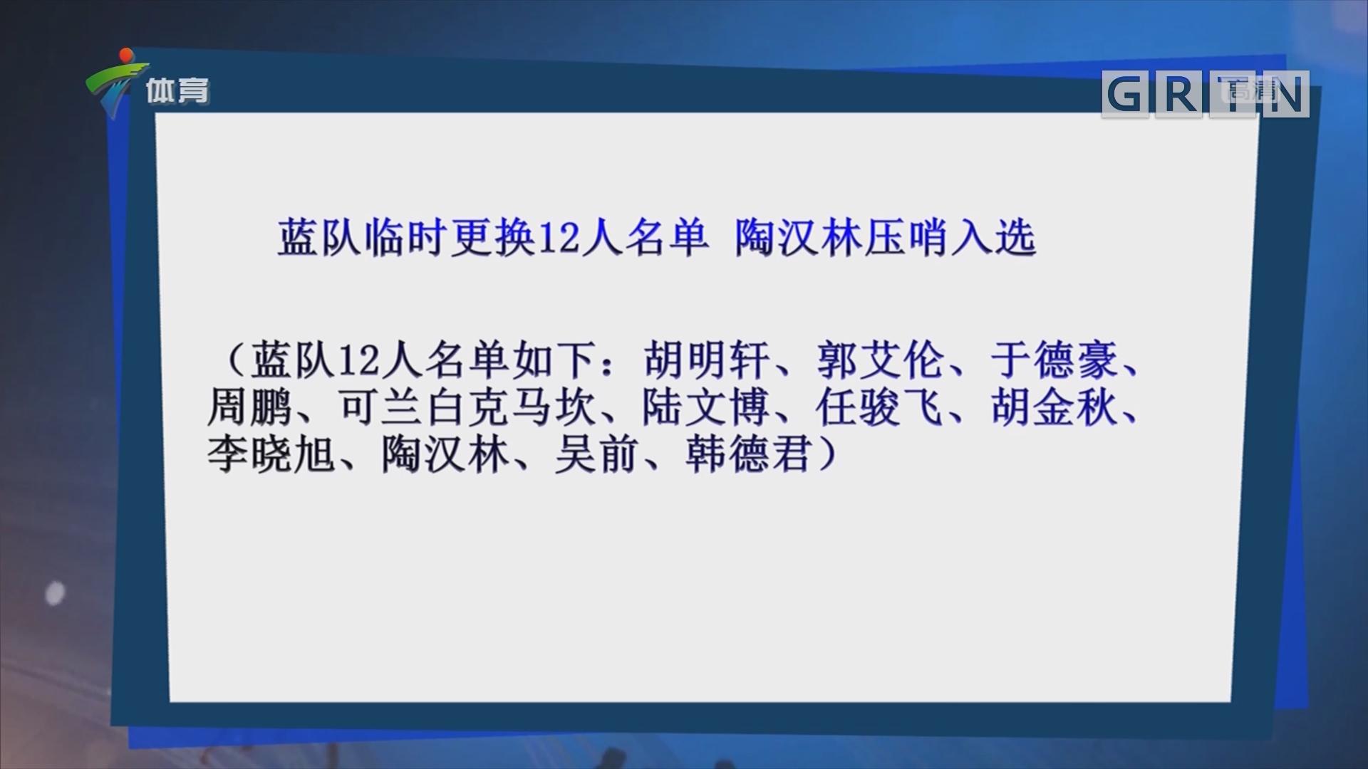蓝队临时更换12人名单 陶汉林压哨入选