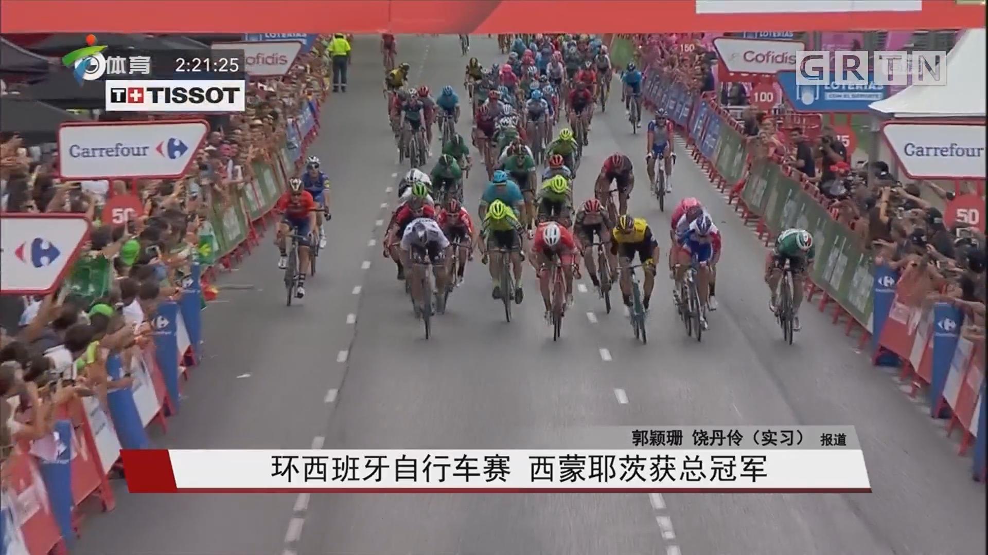 环西班牙自行车赛 西蒙耶茨获总冠军