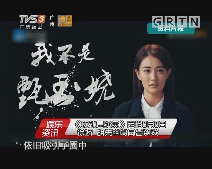 《我就是演员》定档9月8日 徐娇 胡先煦将同台飙戏