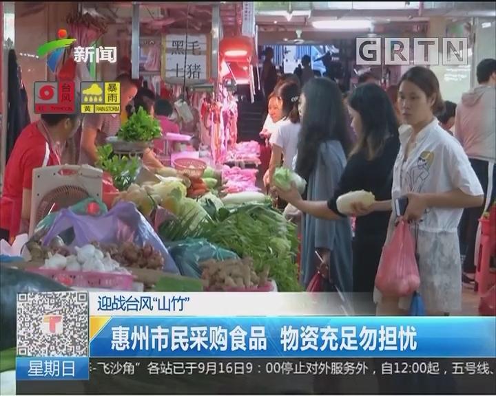 """迎战台风""""山竹"""":惠州市民采购食品 物资充足勿担忧"""