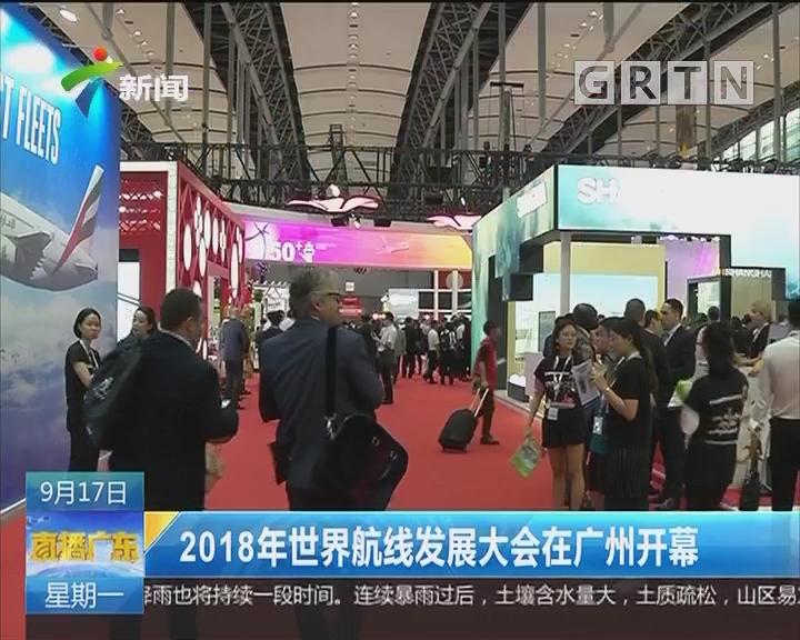 2018年世界航线发展大会在广州开幕