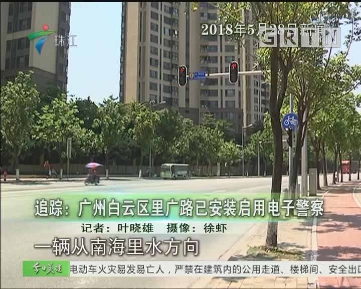 追踪:广州白云区里广路已安装启用电子警察