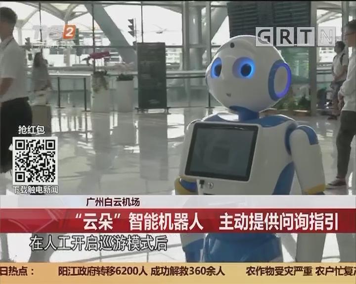"""广州白云机场:""""云朵""""智能机器人 主动提供问询指引"""