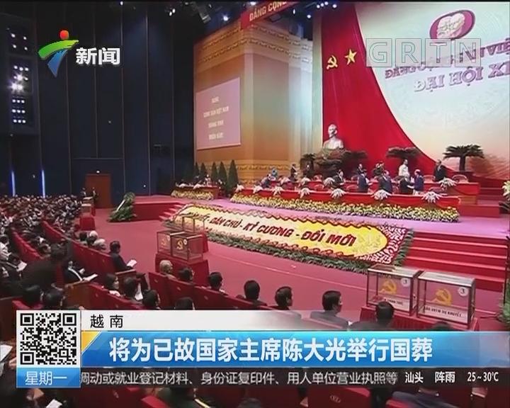 越南:將為已故國家主席陳大光舉行國葬