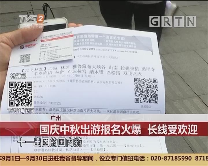 广州:国庆中秋出游报名火爆 长线受欢迎