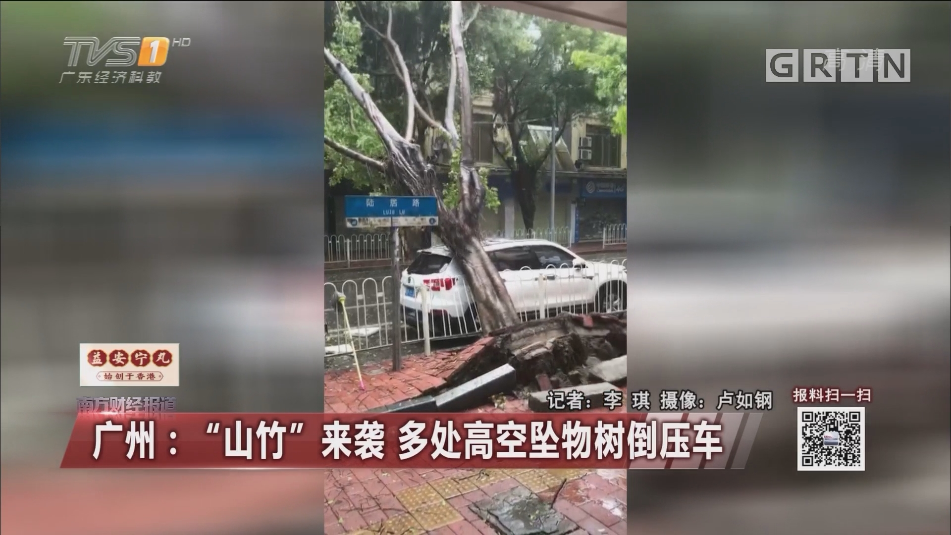 """广州:""""山竹""""来袭 多处高空坠物树倒压车"""