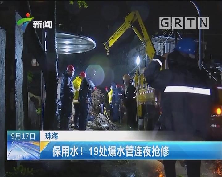 珠海:保用水!19处爆水管连夜抢修