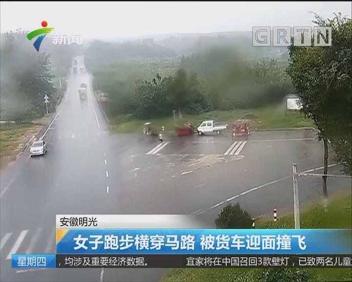 安徽明光:女子跑步横穿马路 被货车迎面撞飞