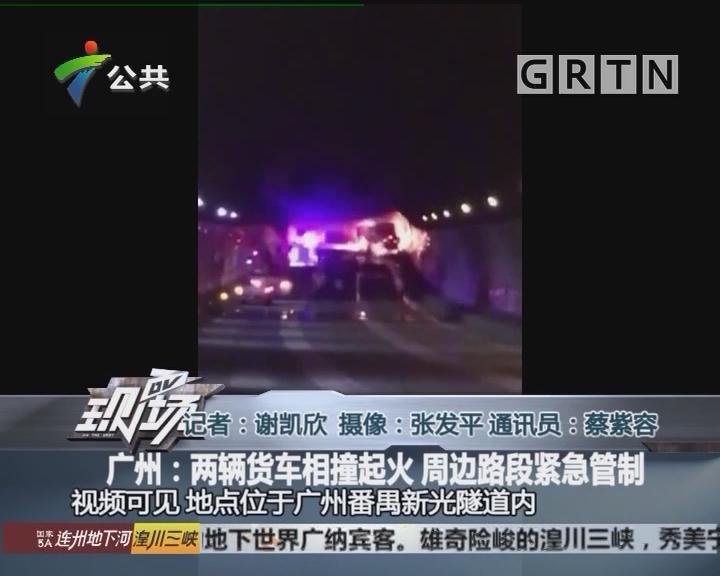 广州:两辆货车相撞起火 周边路段紧急管制
