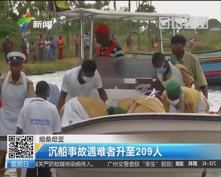 坦桑尼亞:沉船事故遇難者升至209人
