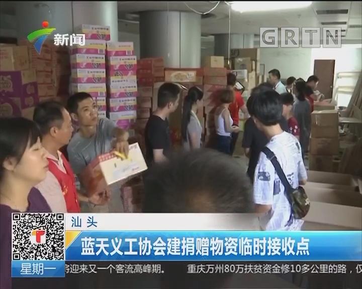 汕头:民政部门已设立四个救援物资接收点