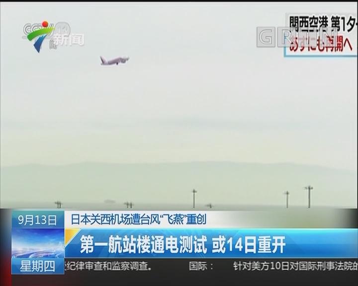 """日本关西机场遭台风""""飞燕""""重创:第一航站楼通电测试 或14日重开"""