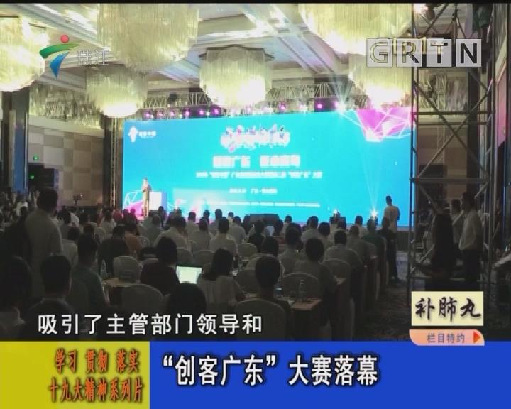 """""""创客广东""""大赛落幕"""