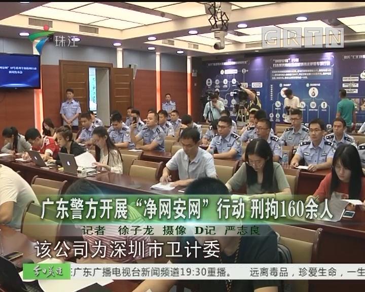 """广东警方开展""""净网安网""""行动 刑拘160余人"""