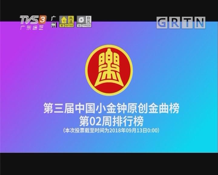 第三届中国小金钟原创金曲榜 第02周排行榜