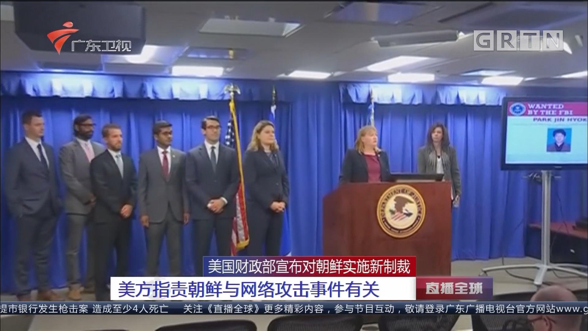 美国财政部宣布对朝鲜实施新制裁:美方指责朝鲜与网络攻击事件有关