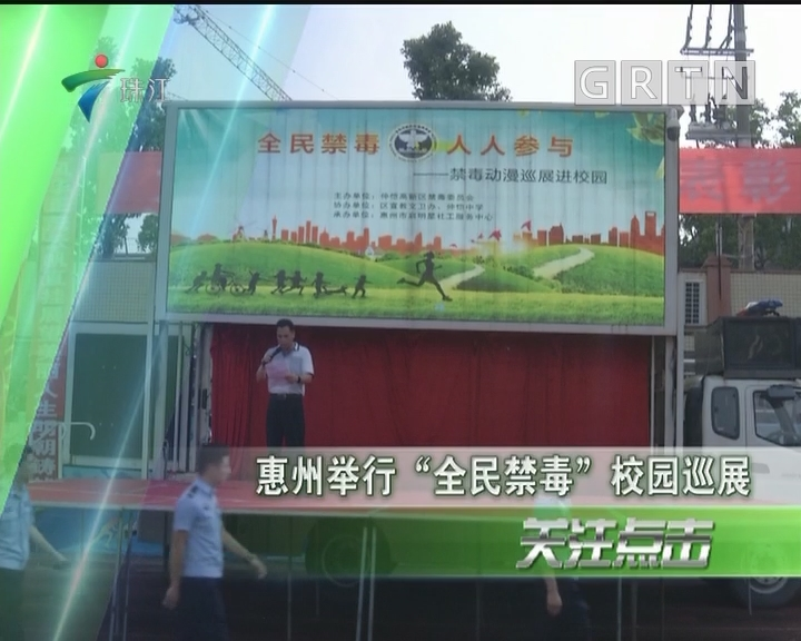 """惠州举行""""全民禁毒""""校园巡展"""