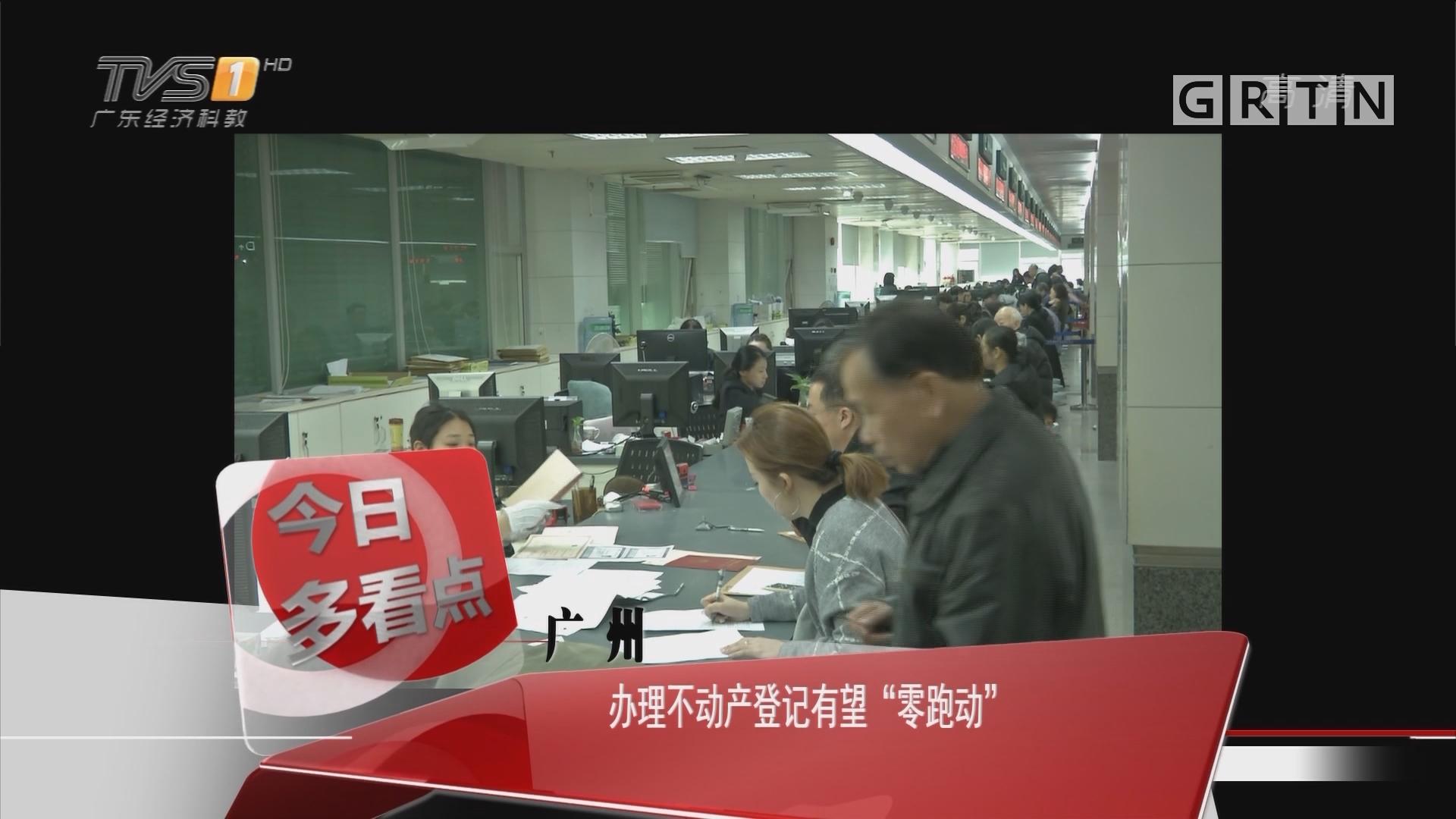 """广州:办理不动产登记有望""""零跑动"""""""