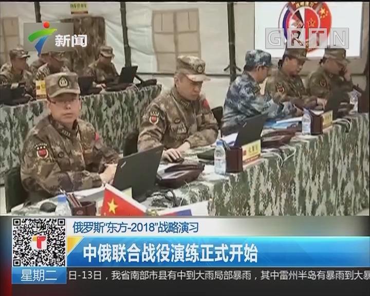 """俄罗斯""""东方·2018""""战略演习:中俄联合战役演练正式开始"""