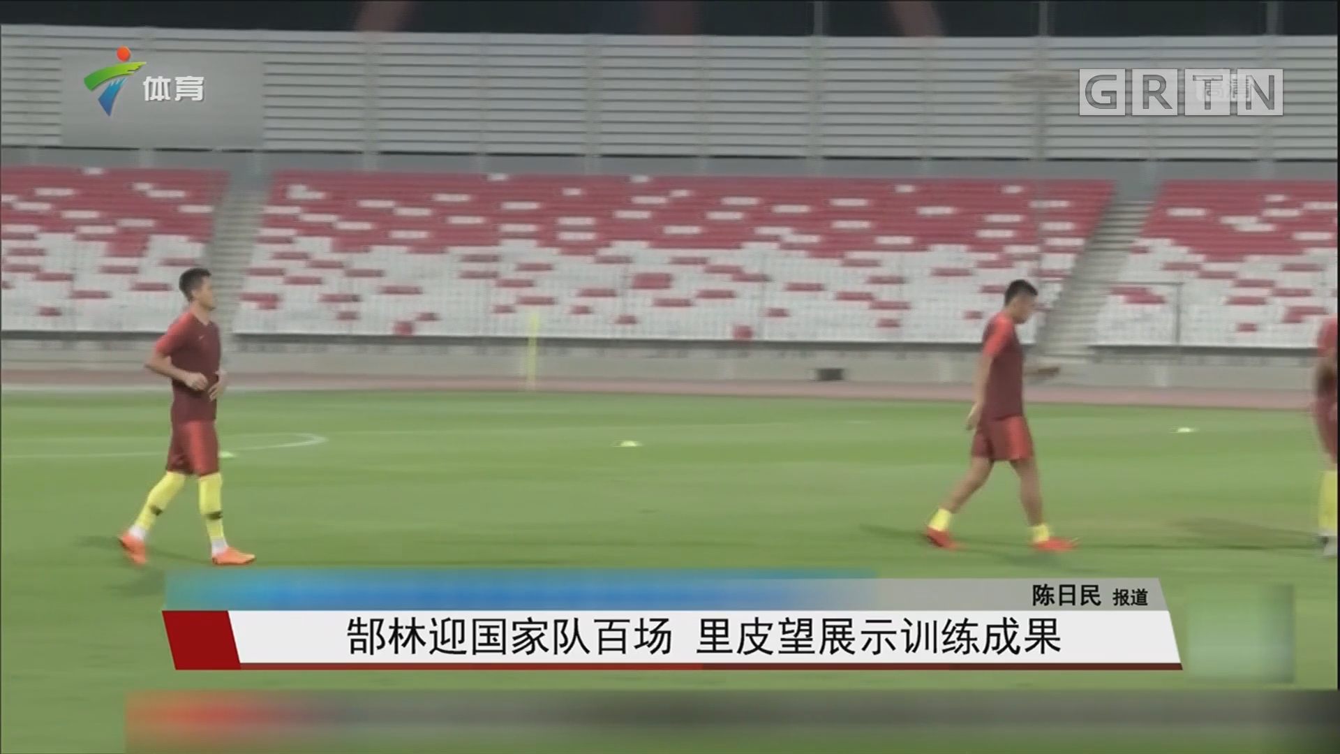 郜林迎国家队百场 里皮望展示训练成果