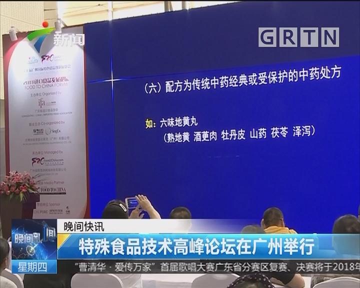 特殊食品技术高峰论坛在广州举行