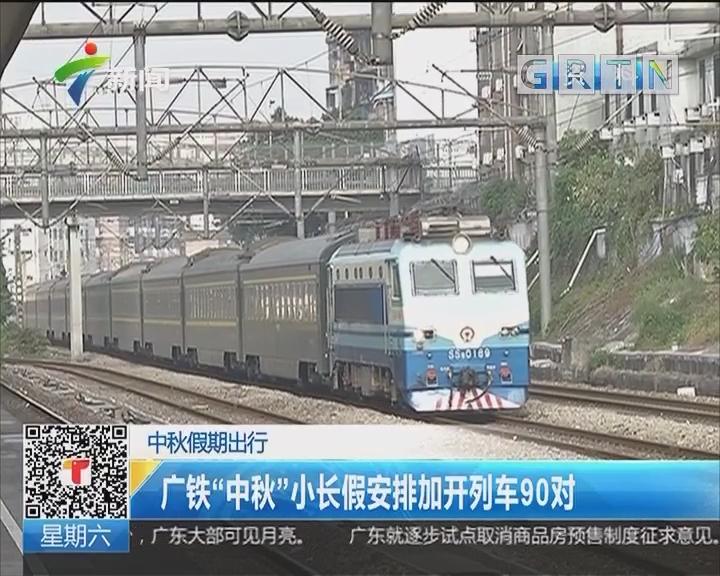 """中秋假期出行:广铁""""中秋""""小长假安排加开列车90对"""