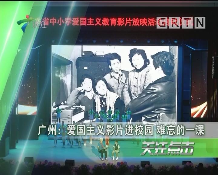 广州:爱国主义影片进校园 难忘的一课