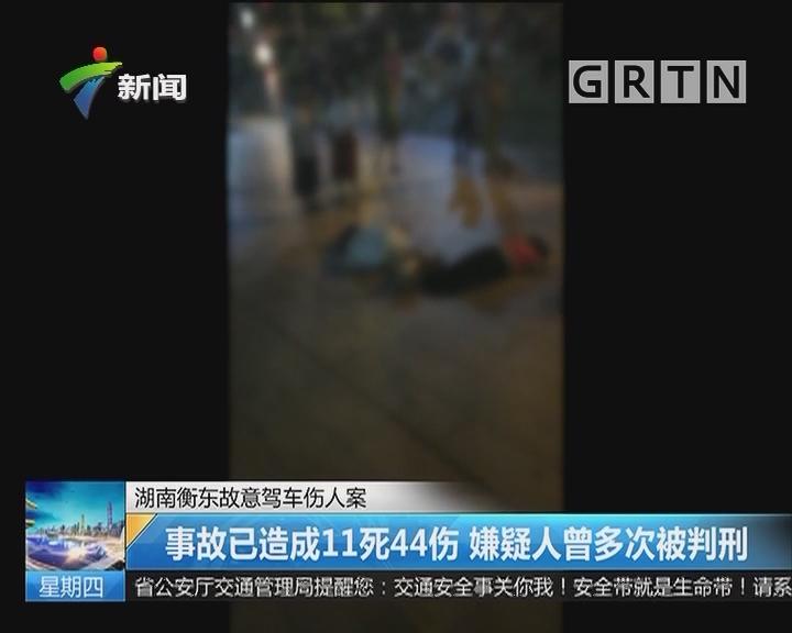 湖南衡东故意驾车伤人案:事故已造成11死44伤 嫌疑人曾多次被判刑