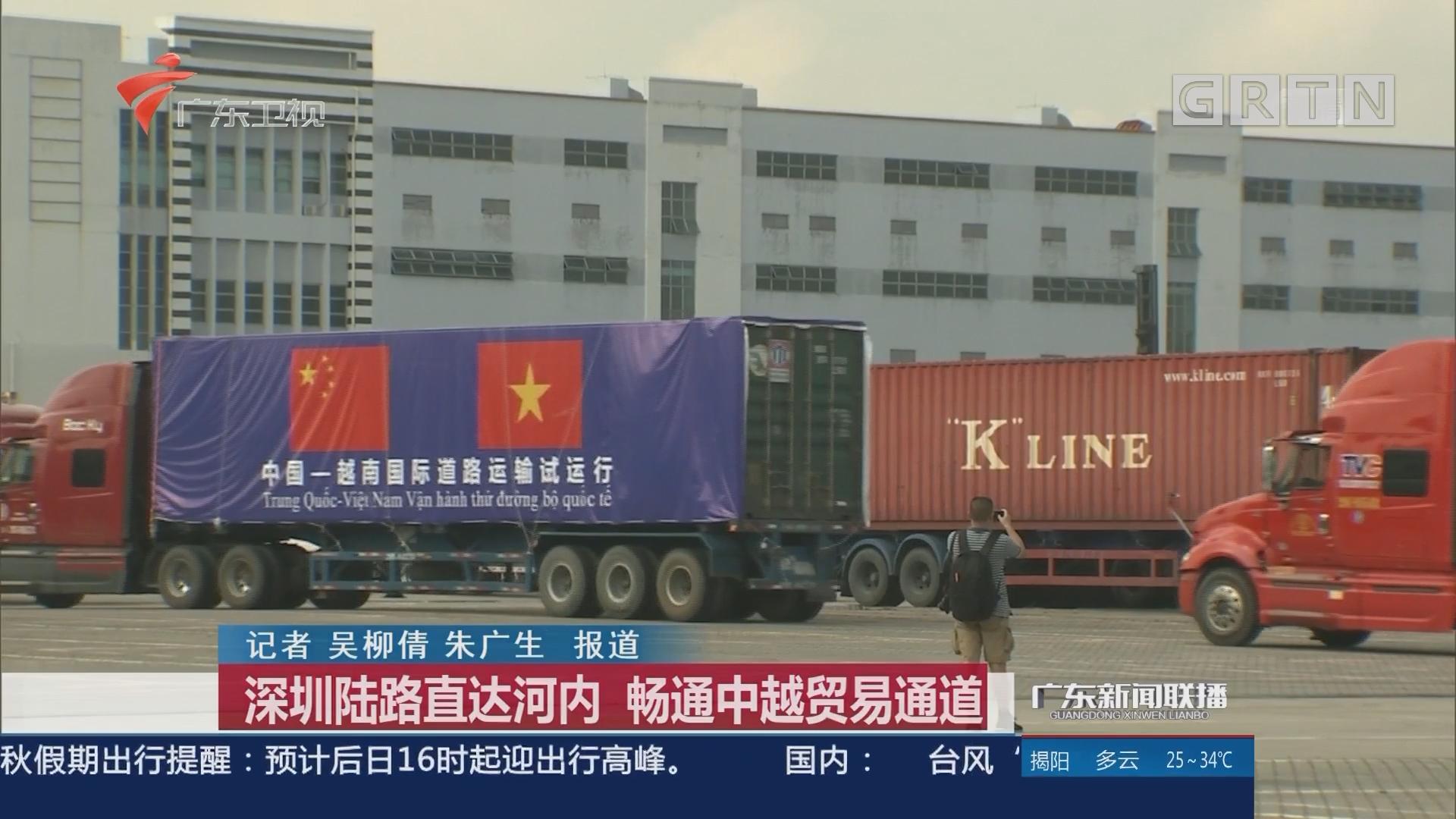 深圳陆路直达河内 畅通中越贸易通道