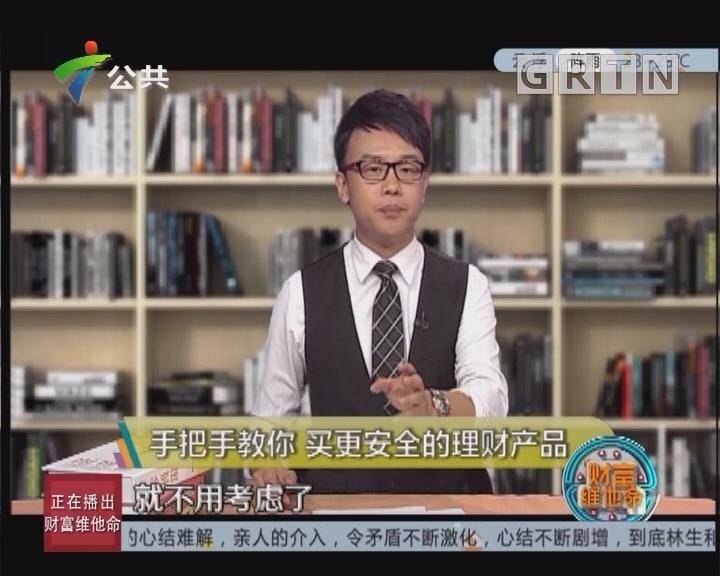 [2018-09-09]财富维他命:手把手教你 买更安全的理财产品