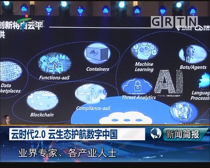 云时代2.0云生态护航数字中国