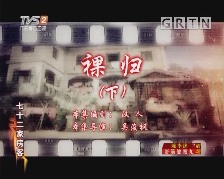 [2018-09-12]七十二家房客:裸归(下)