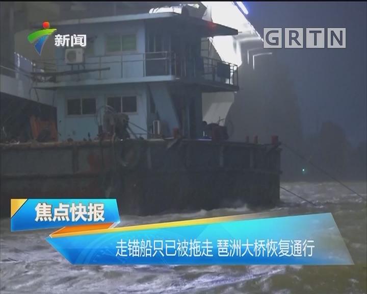 走锚船只已被拖车 琶洲大桥恢复通行