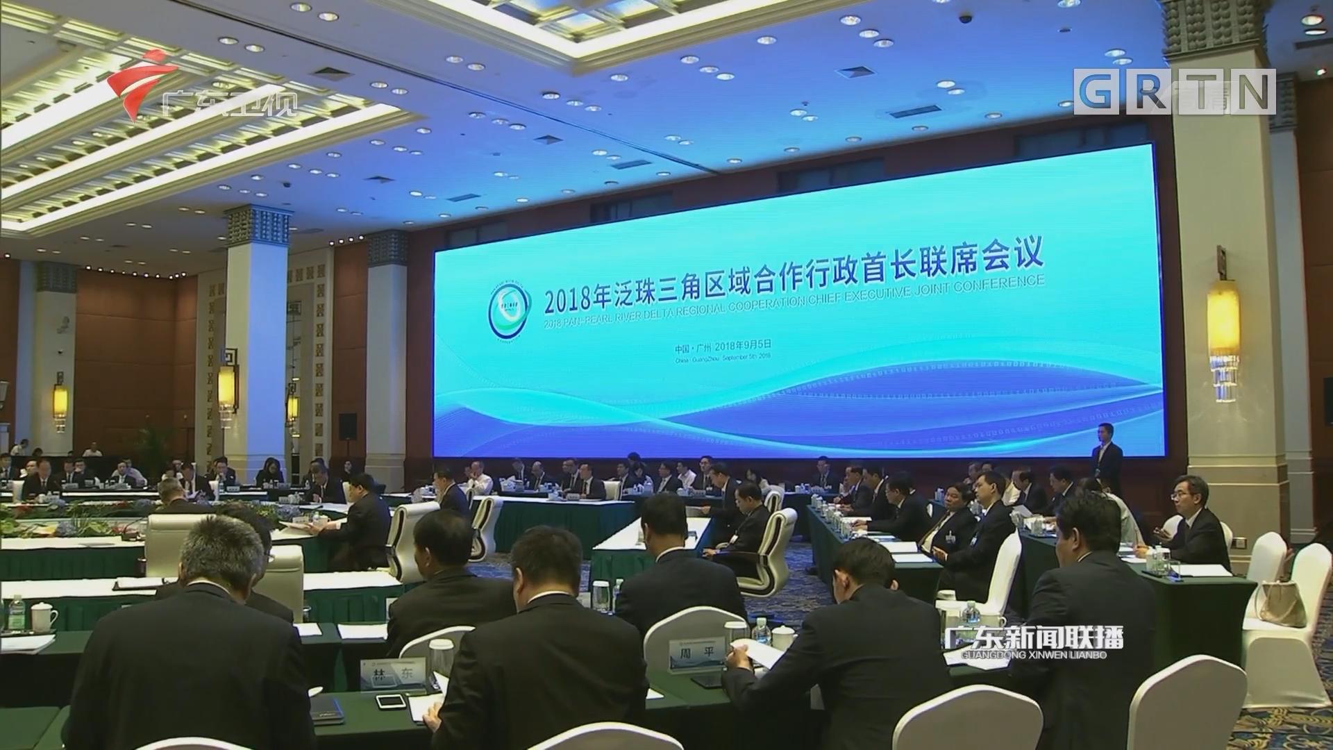 2018年泛珠三角区域合作行政首长联席会议在广州举行
