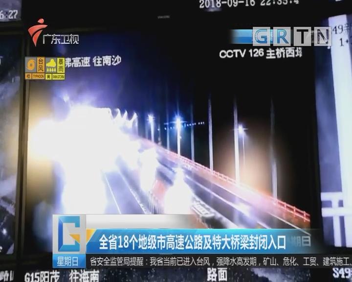 全省18个地级市高速公路及特大桥梁封闭入口